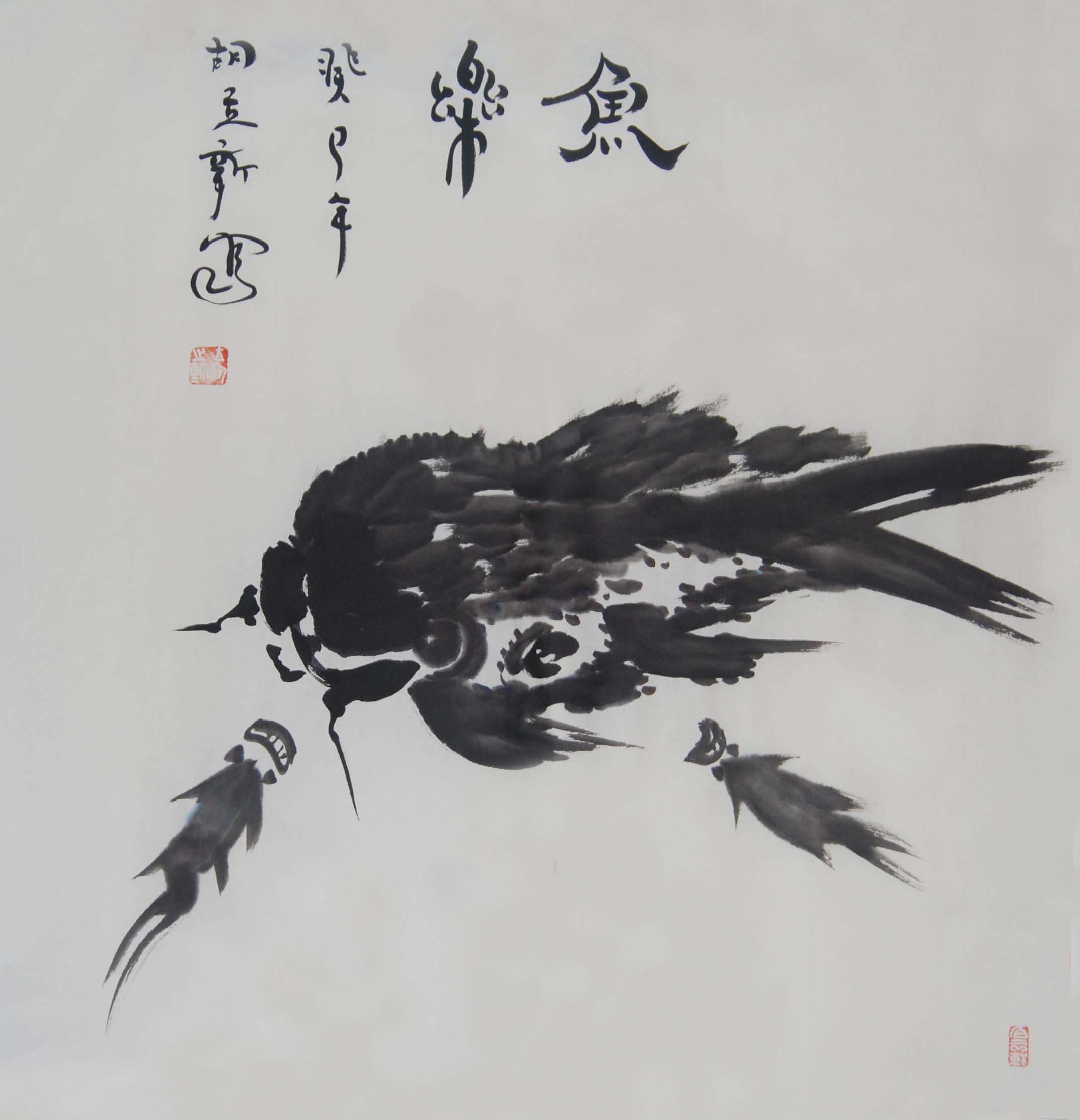 胡立新居士水墨写意画——鱼乐