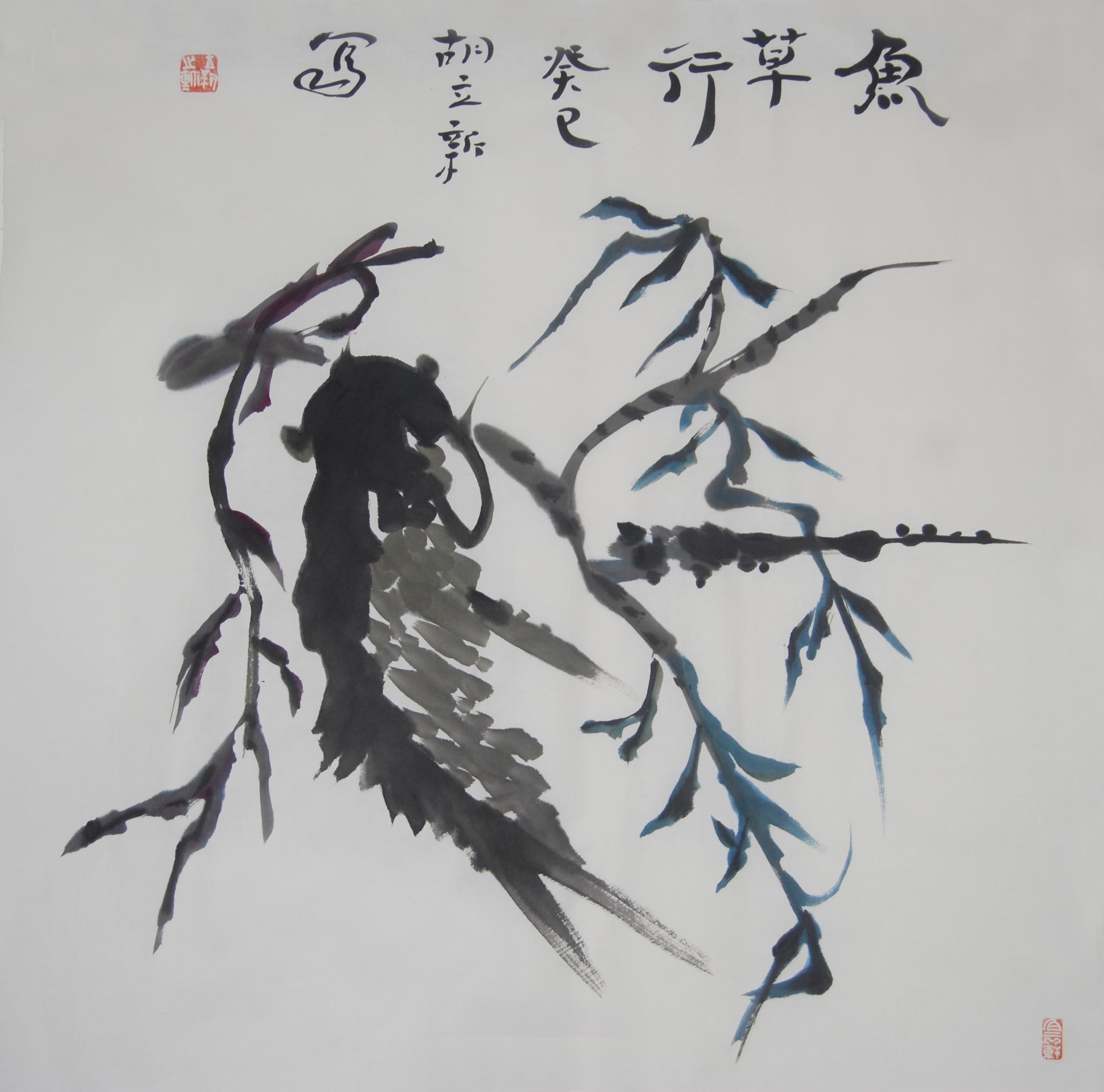 胡立新居士水墨写意画——鱼草行