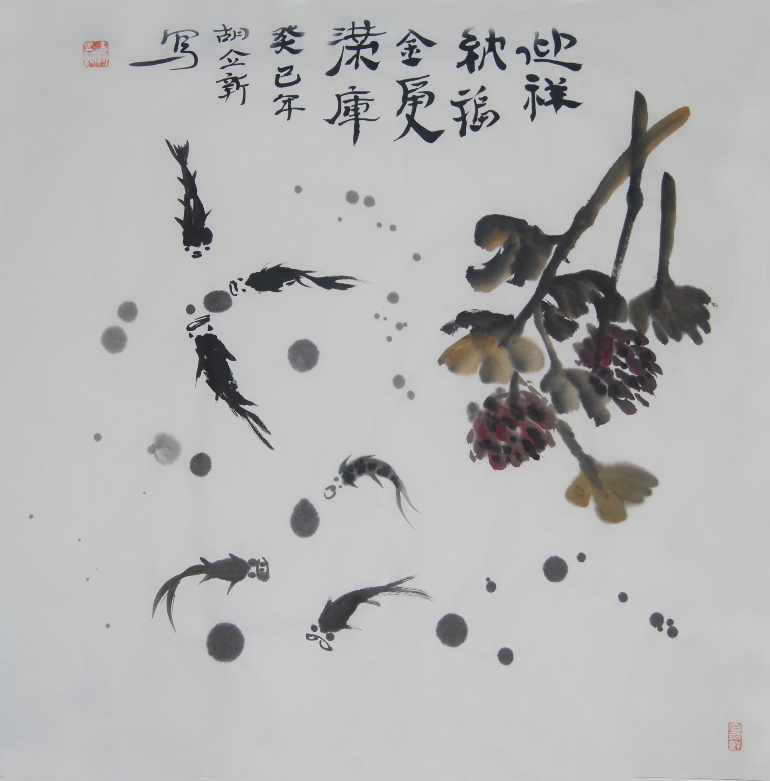 胡立新居士水墨写意画——迎祥纳福 金鱼满库